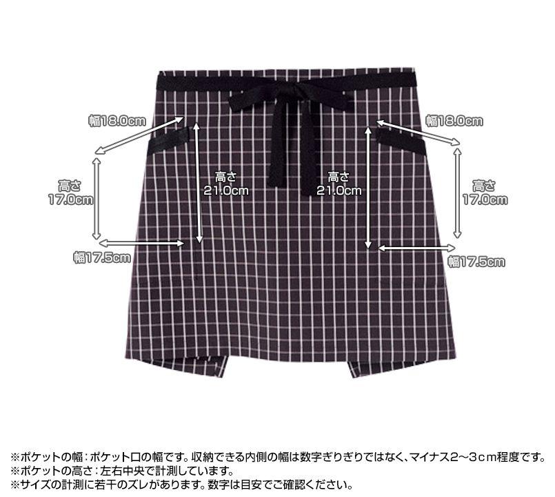FK7125 FACEMIX チェック柄ショートエプロン ポケットサイズ