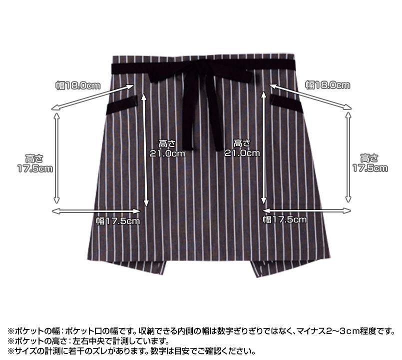 FK7126 FACEMIX ストライプ柄ショートエプロン(男女兼用) ポケットサイズ