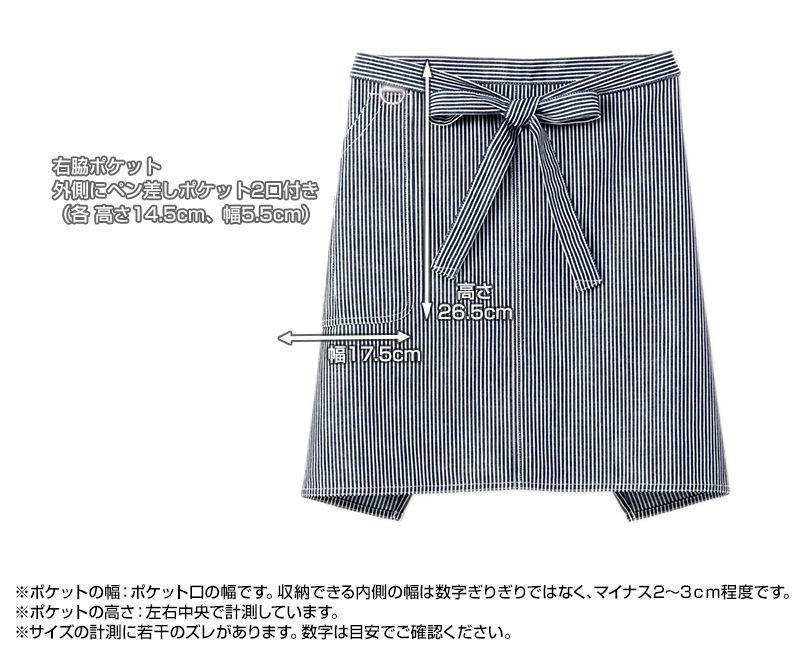 FK7150 FACEMIX ヒッコリーサロンエプロン ポケットサイズ