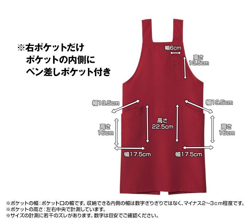 FK7164 FACEMIX H型胸当てエプロン(男女兼用) ポケットサイズ