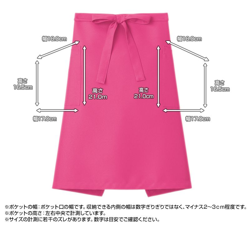 FK7170 FACEMIX ミドルエプロン(男女兼用) ポケットサイズ