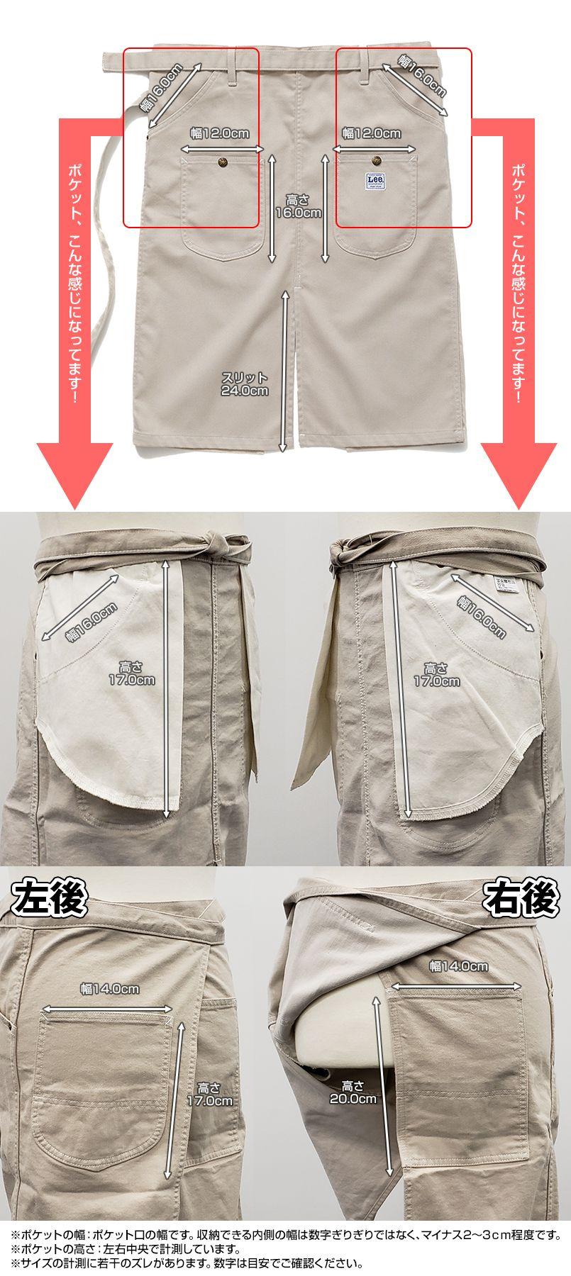 LCK79002 Lee ウエストエプロン(男女兼用) ポケットサイズ