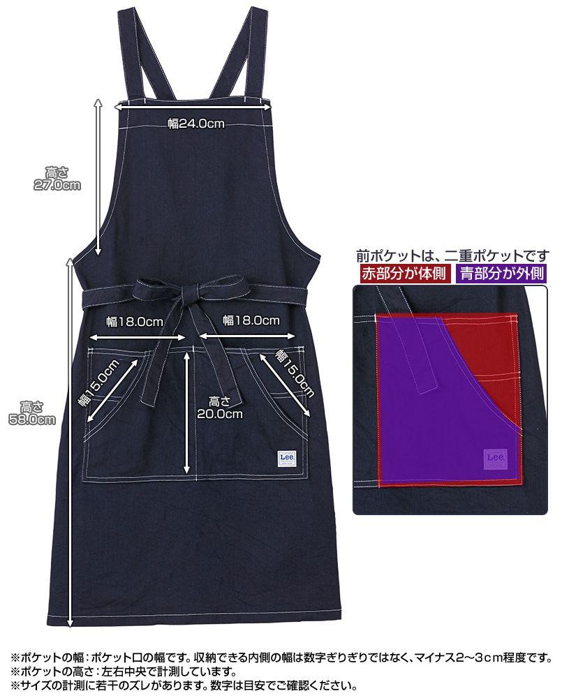 LCK79003 Lee 胸当てエプロン(男女兼用) ポケットサイズ