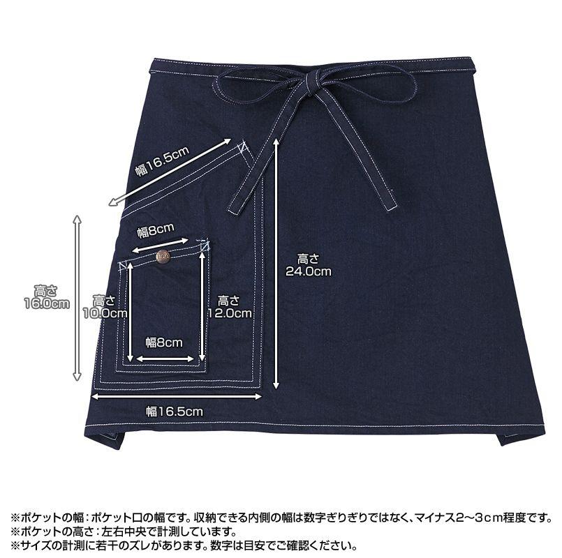 LCK79005 Lee ショートエプロン(男女兼用) ポケットサイズ