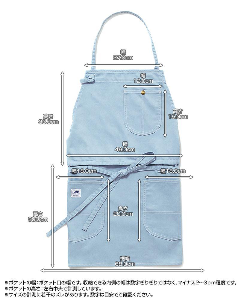 LCK79006 Lee 2WAYエプロン(男女兼用) ポケットサイズ