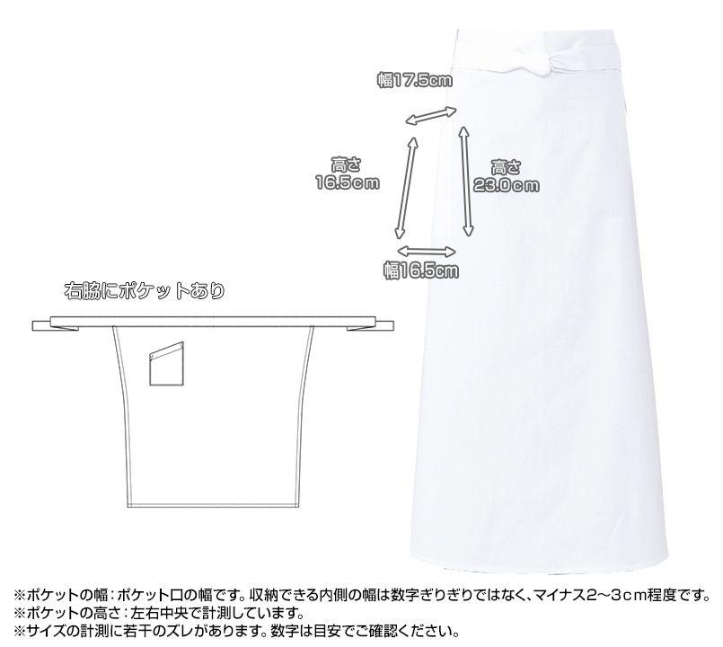 A-6520 チトセ(アルベ) ソムリエエプロン(男女兼用) ポケットサイズ
