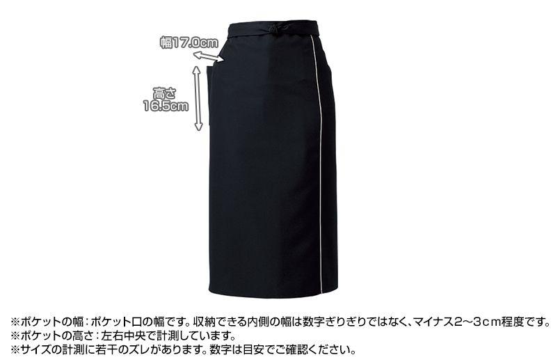 BC-7132 チトセ(アルベ) ブランチ ロングエプロン/パイピングデザイン(男女兼用) ポケットサイズ
