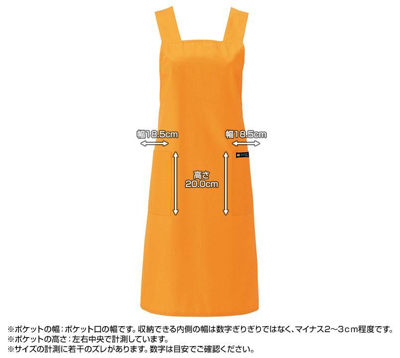 T-134 チトセ(アルベ) H型 胸当てエプロン(男女兼用) ポケットサイズ