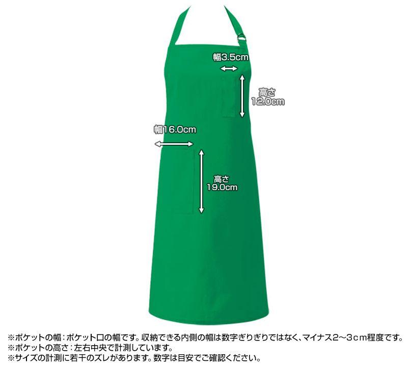 T-62 チトセ(アルベ) 胸当てエプロン 首掛け(男女兼用) ポケットサイズ