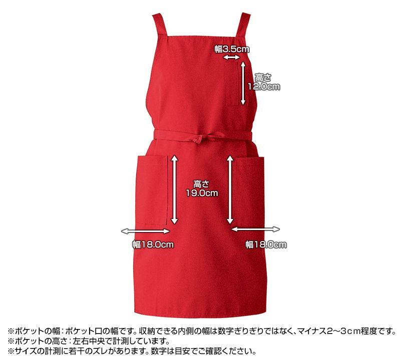 T-6230 チトセ(アルベ) 胸当てエプロン(男女兼用)(サイズ調整可) ポケットサイズ