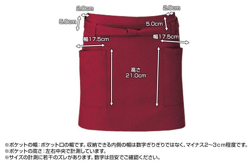 T-6231 チトセ(アルベ) ショートエプロン(男女兼用) ポケットサイズ
