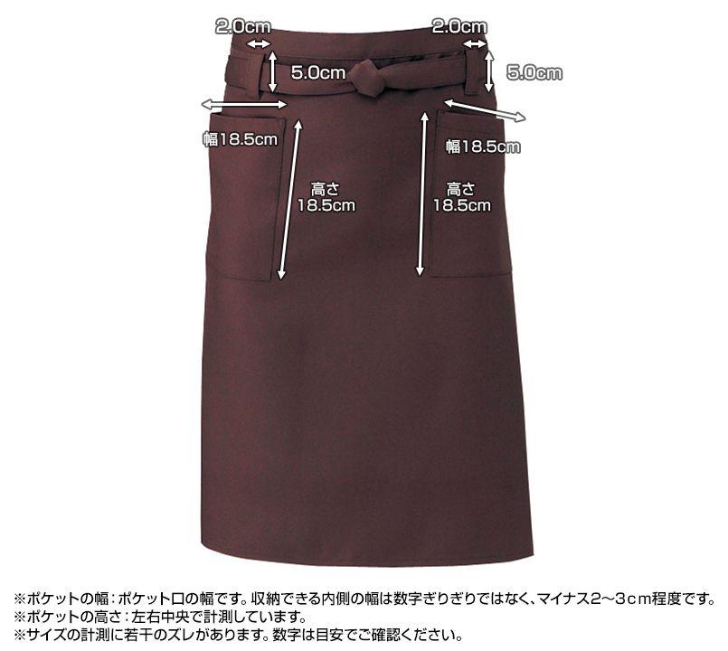 T-6232 チトセ(アルベ) ミドル丈撥水エプロン(男女兼用) ポケットサイズ
