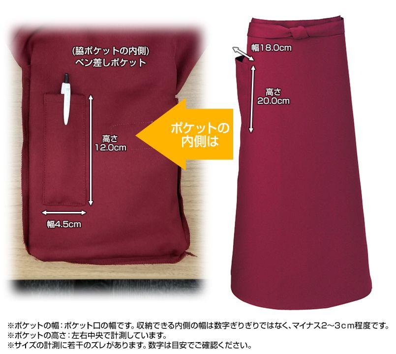 T-6233 チトセ(アルベ) ソムリエエプロン(男女兼用) ポケットサイズ