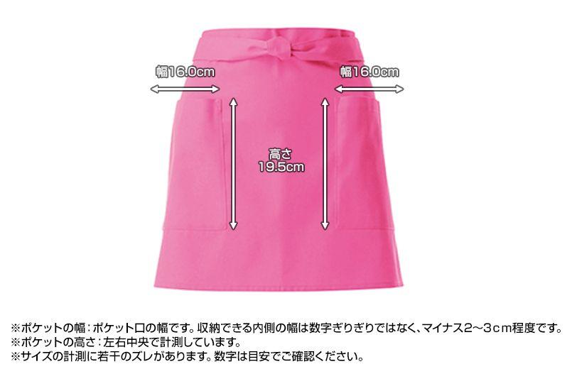 T-6878 チトセ(アルベ) ショートエプロン 腰巻(男女兼用) ポケットサイズ