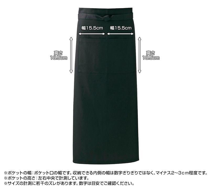 [在庫限り/返品交換不可]T-71204 チトセ(アルベ) ロングエプロン(男女兼用) ポケットサイズ