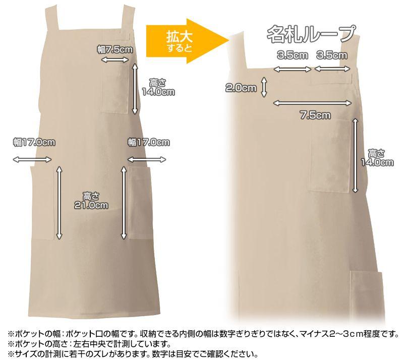 T-7500 チトセ(アルベ) 胸当てエプロン(男女兼用) ポケットサイズ