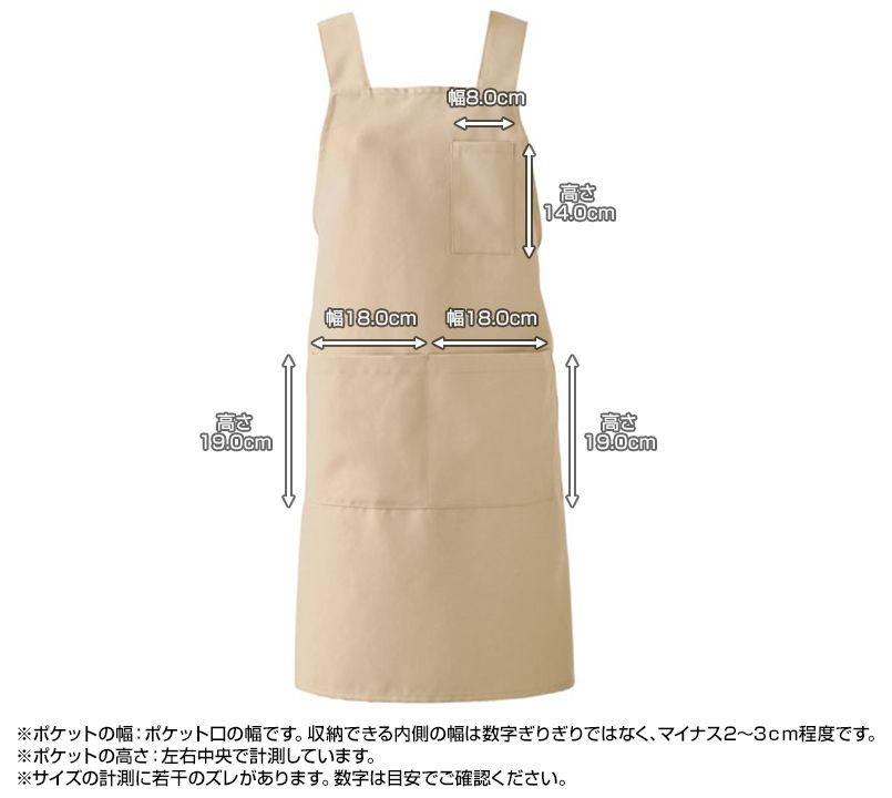 T-7501 チトセ(アルベ) 胸当てエプロン H型(男女兼用) ポケットサイズ