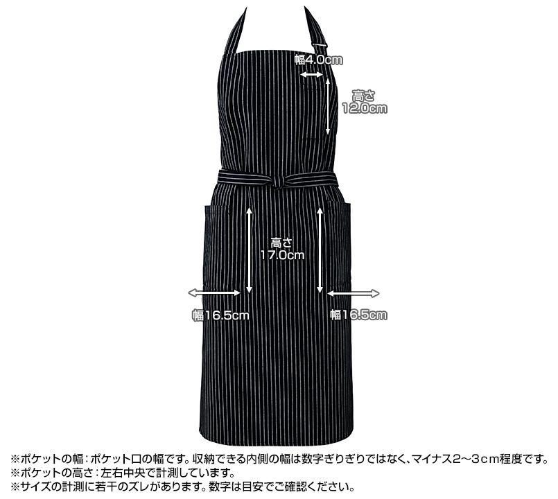 T-7931 チトセ(アルベ) 胸当てエプロン(男女兼用) ポケットサイズ