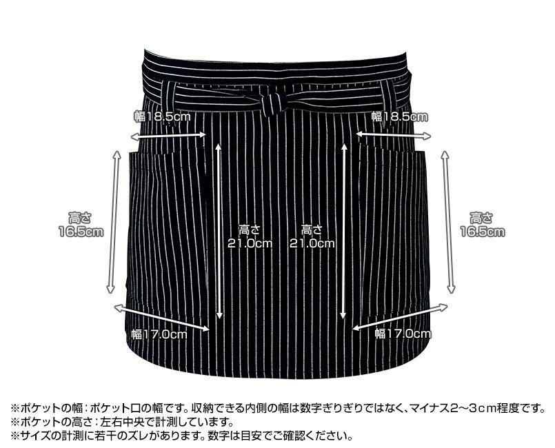 T-7933 チトセ(アルベ) ショートエプロン(男女兼用) ポケットサイズ