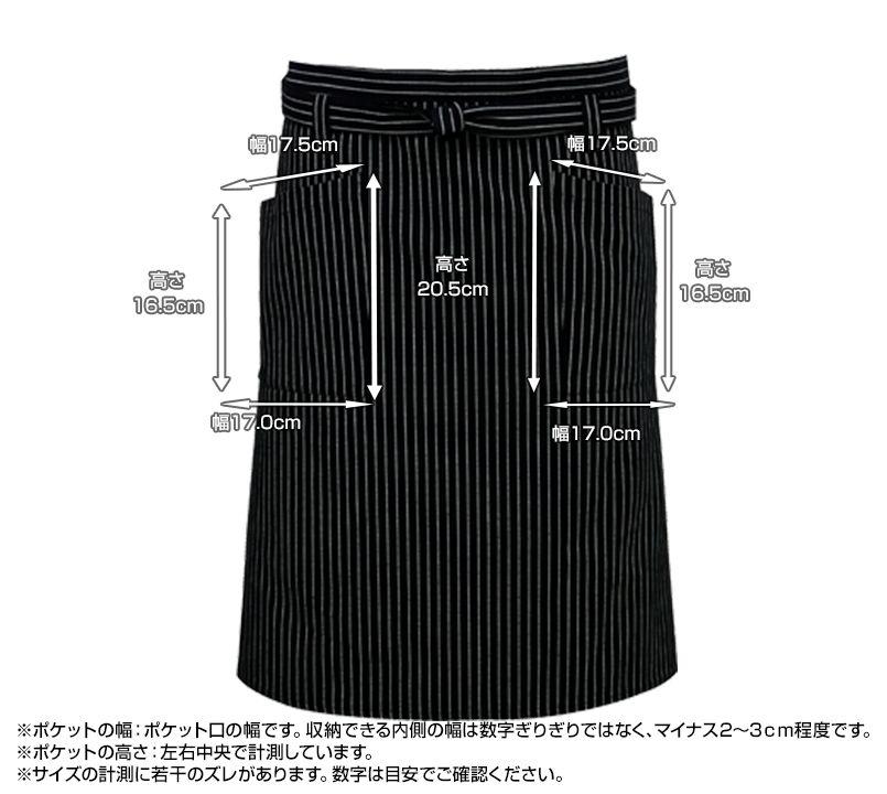 T-7934 チトセ(アルベ) ミドルエプロン ストライプ(男女兼用) ポケットサイズ