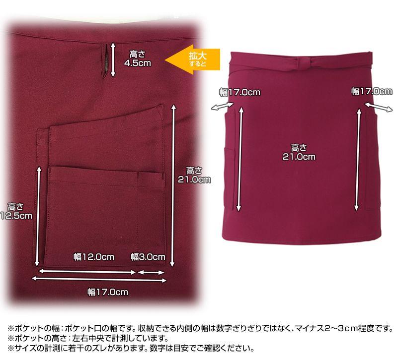 T-8088 チトセ(アルベ) プレミアムショートエプロン(男女兼用) ポケットサイズ