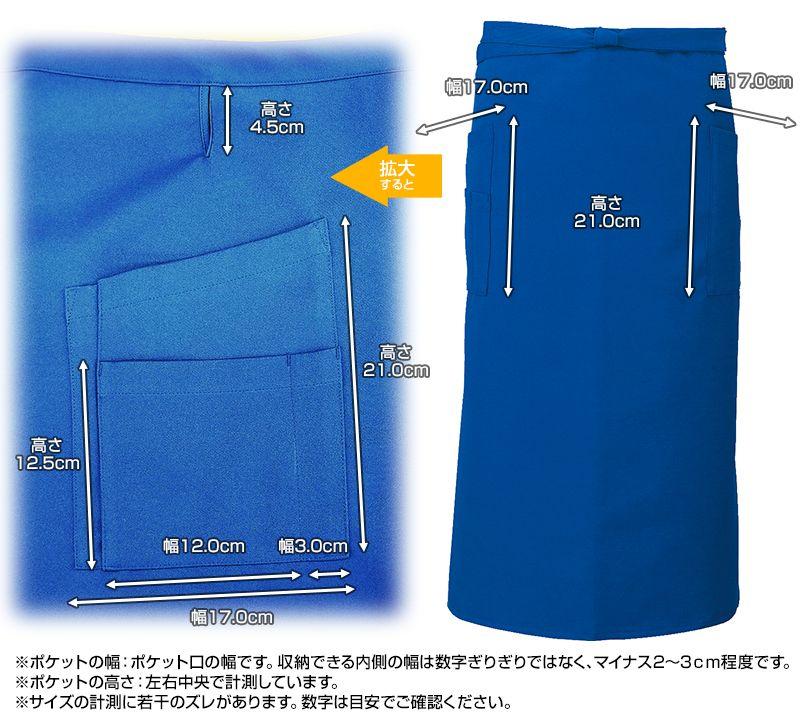 T-8089 チトセ(アルベ) プレミアムロングエプロン(男女兼用) ポケットサイズ