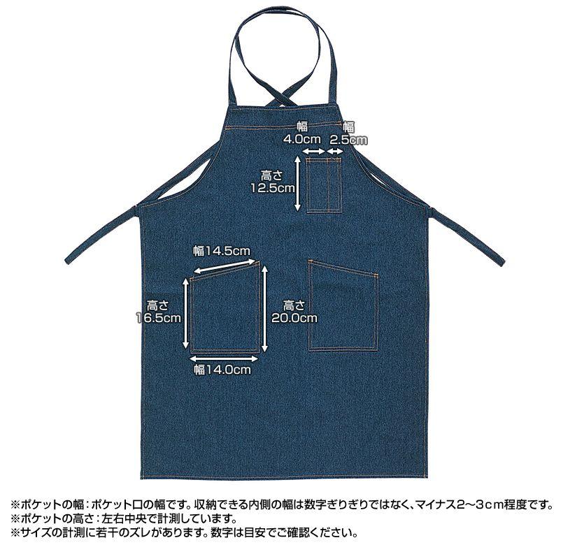 47224 クロダルマ デニムエプロン(ひも)綿100% 胸当て X型 ポケットサイズ