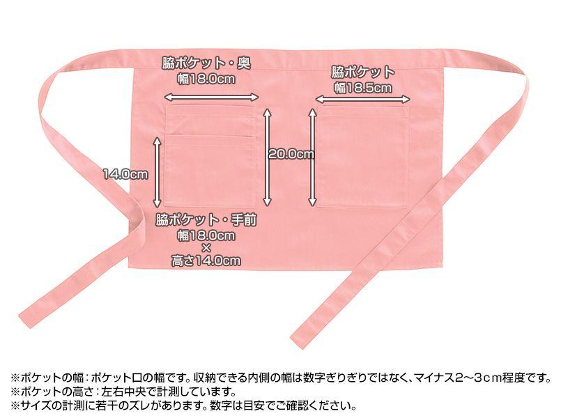 47229 クロダルマ ショートエプロン(丈の長さ44cm)(男女兼用) ポケットサイズ