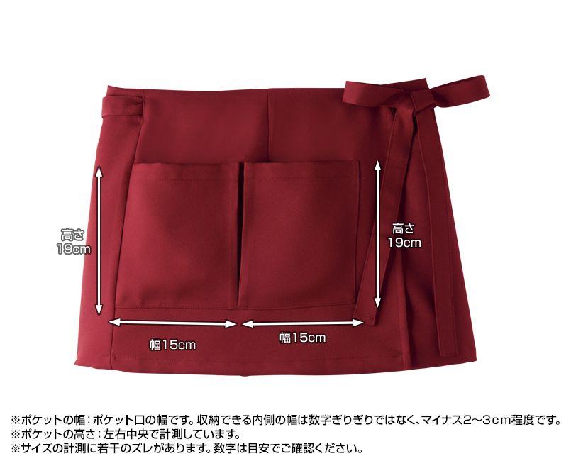 9-1161 1162 1163 1164 MONTBLANC サロンエプロン(男女兼用・ラップタイプ) リップガード ポケットサイズ