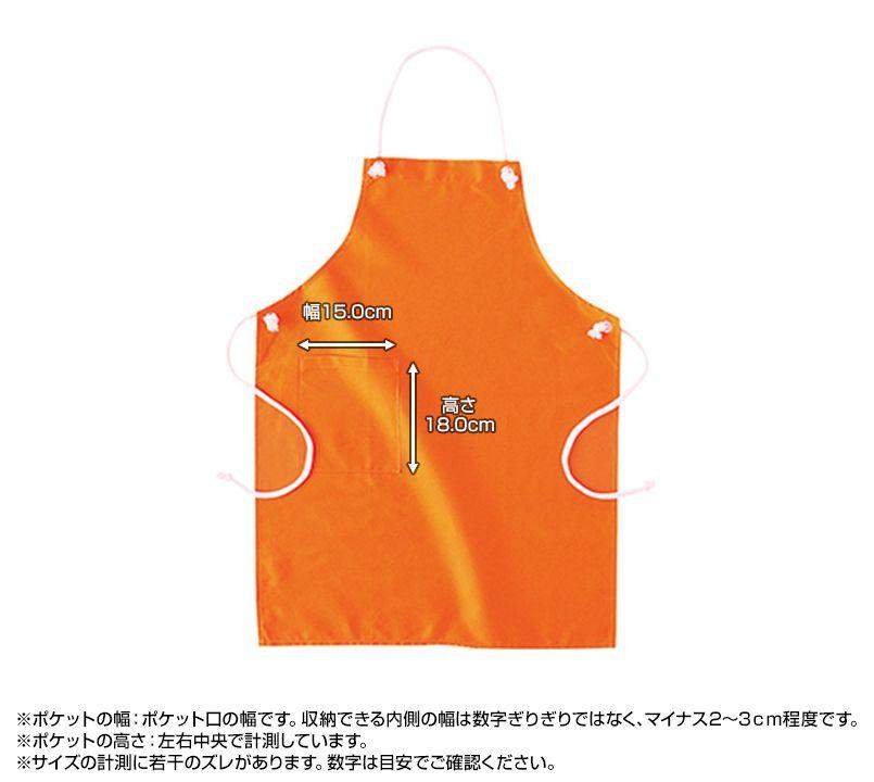 00018-CAP 胸当てカラーエプロン ロープ(男女兼用) ポケットサイズ