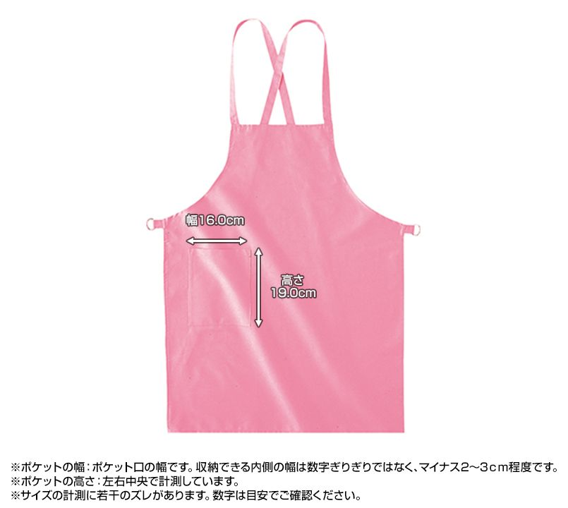00120-BAP 胸当てベーシックエプロン X型(男女兼用) ポケットサイズ