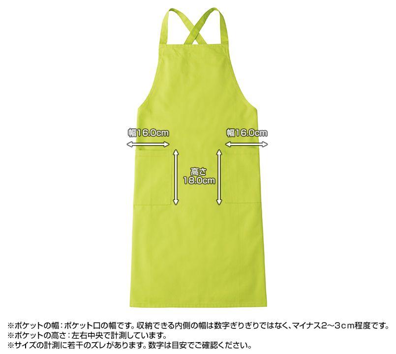 00871-TBA 胸当てエプロン X型(85cm丈)(男女兼用) ポケットサイズ