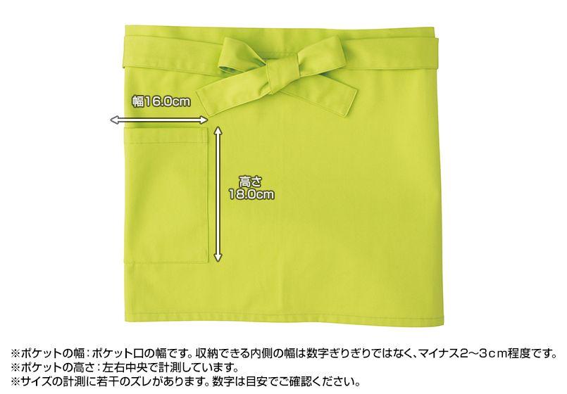 ショートエプロン(男女兼用) ポケットサイズ