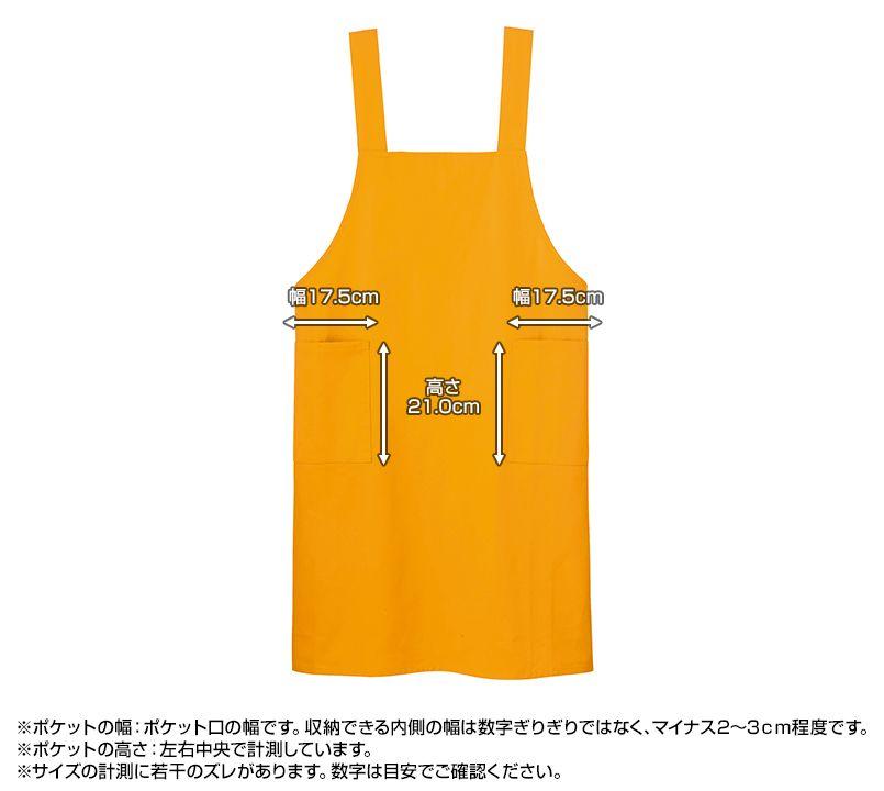 00875-THA H型 胸当てエプロン 丈の長さ90cm(男女兼用) ポケットサイズ