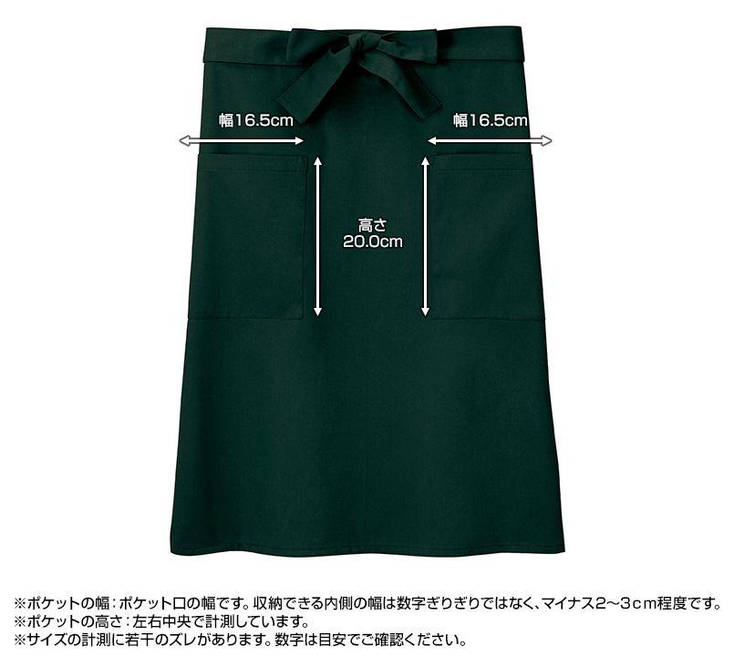00876-MMA 飲食店にもおすすめ ミドルエプロン(男女兼用) ポケットサイズ