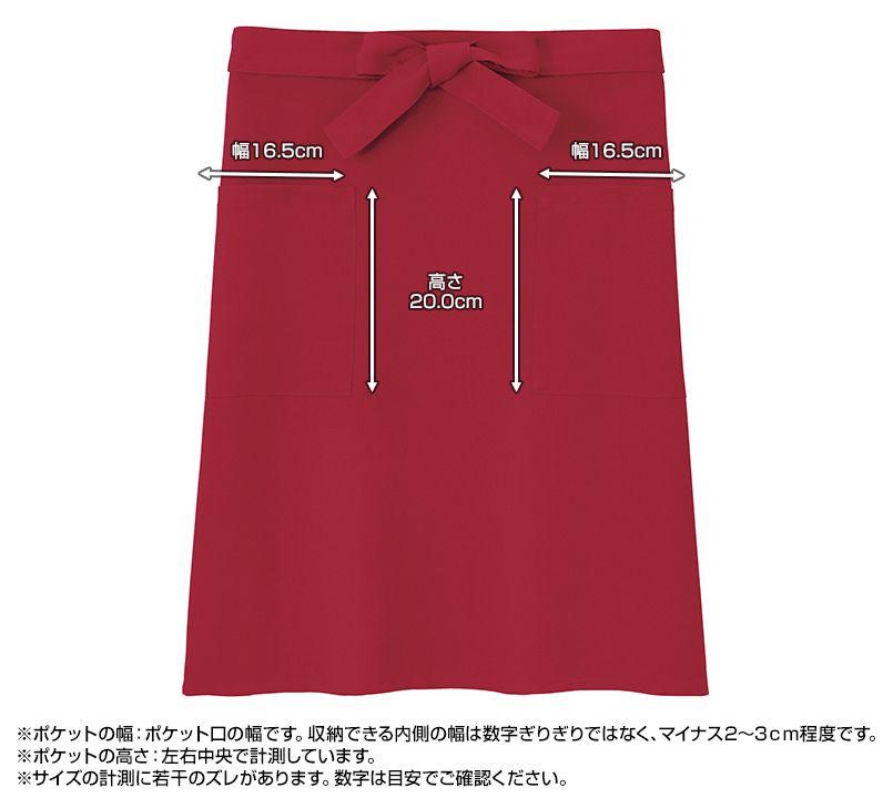 ポリミドルエプロン(男女兼用) ポケットサイズ