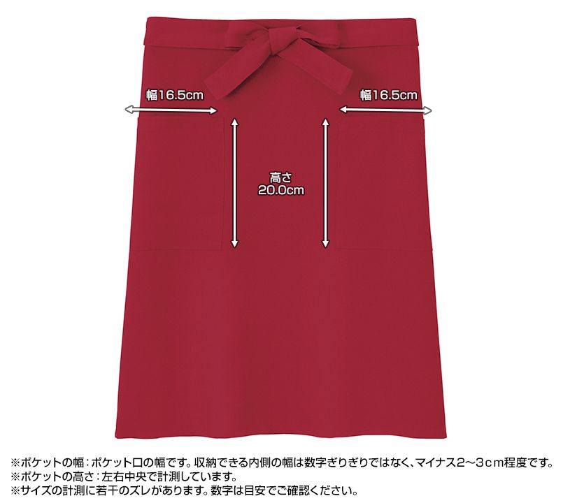00878-PMA ポリミドルエプロン(男女兼用) ポケットサイズ