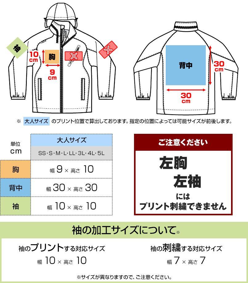 アイトス AZ10301 タルテックス フードインジャケット(薄地素材)(男女兼用) プリントエリア