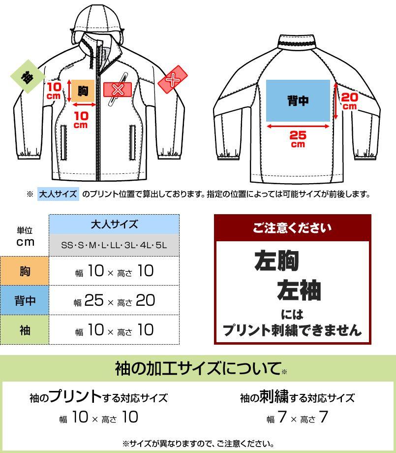 アイトス AZ10304 [秋冬用]タルテックス フードイン中綿ジャケット(男女兼用) プリントエリア
