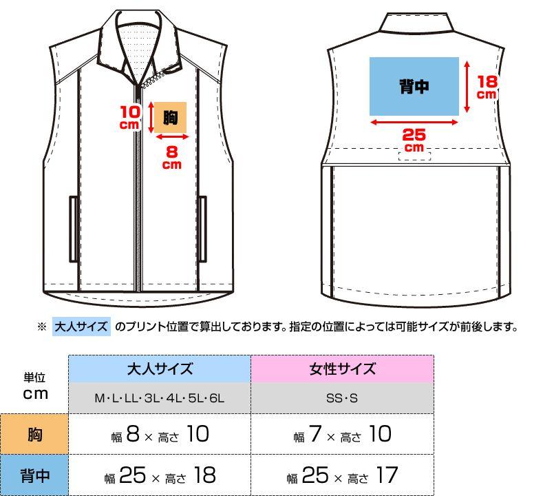 AZ2201 アイトス リフレクトベスト(男女兼用) プリントエリア
