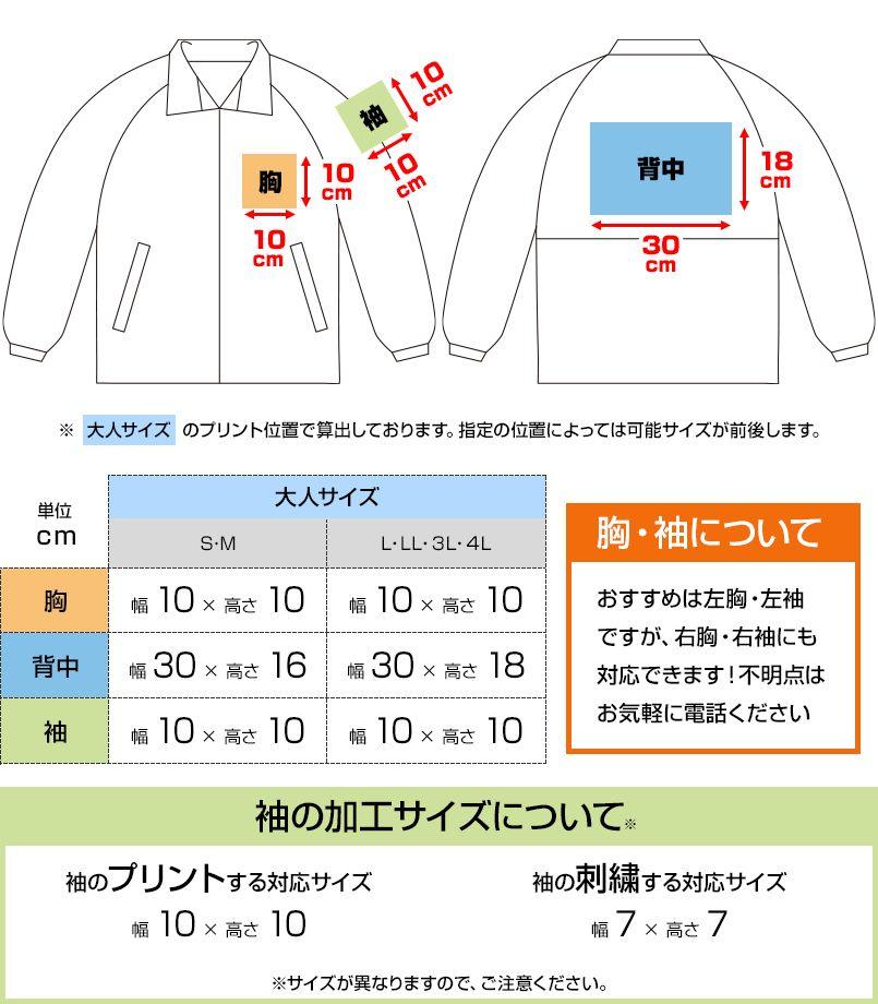 AZ50101 アイトス 裏メッシュジャケット(男女兼用) プリントエリア