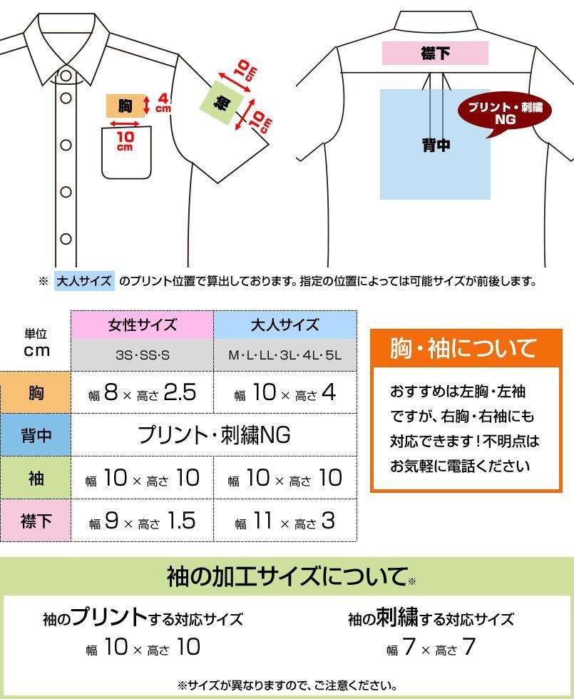 AZ7823 アイトス カナディアンクリーク 半袖T/Cオックスシャツ(男女兼用) プリントエリア