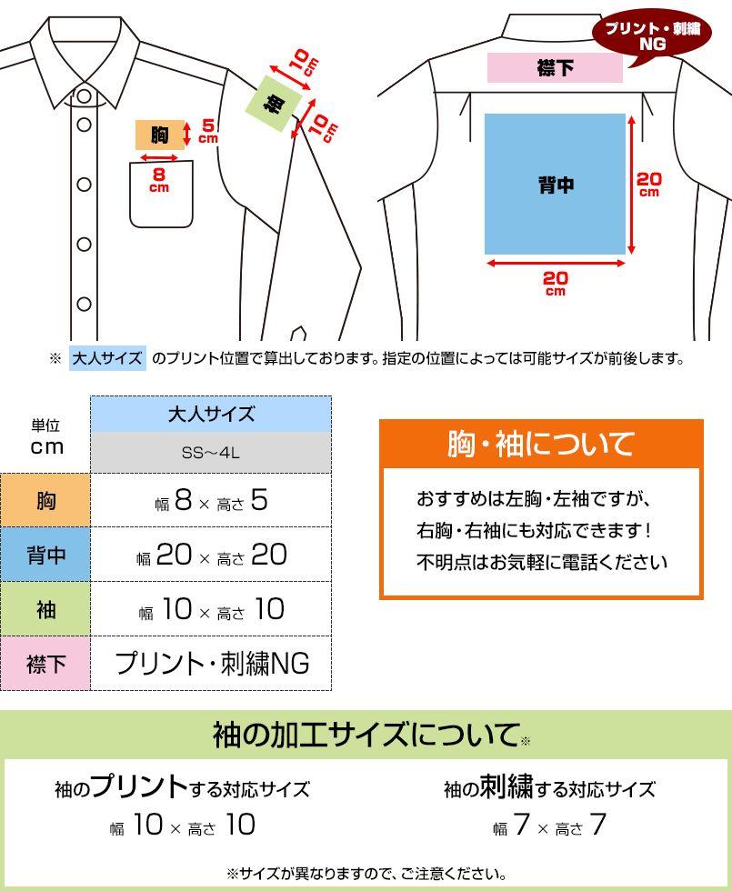FB4526U FACEMIX ブロードレギュラーカラーシャツ/長袖(男女兼用) プリントエリア