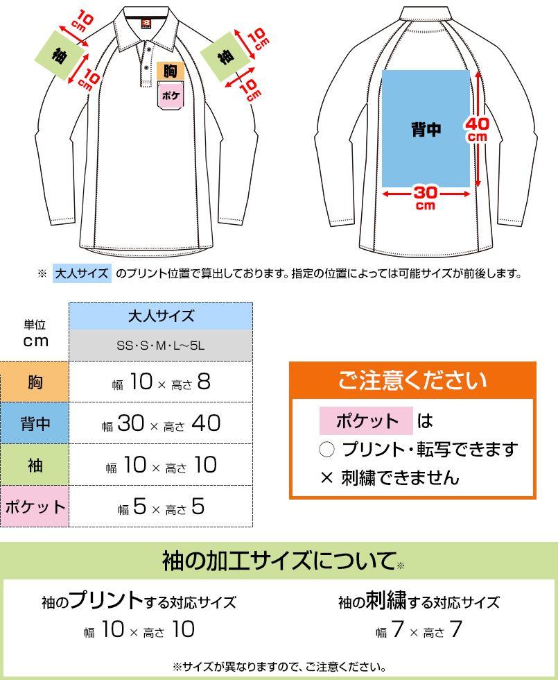 バートル 103 ハニカムメッシュ長袖ポロシャツ(胸ポケット有) プリントエリア