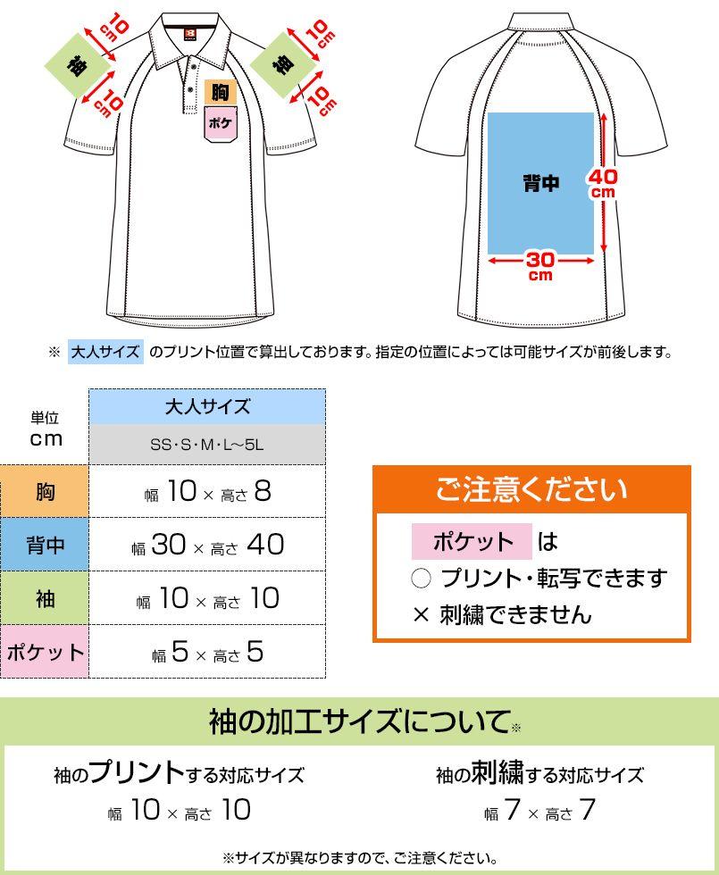 バートル 105 [春夏用]ハニカムメッシュ半袖ポロシャツ(男女兼用)(胸ポケット有) プリントエリア
