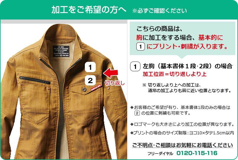 バートル 1801 [秋冬用]交織ストレッチツイルジャケット(男女兼用) プリントエリア