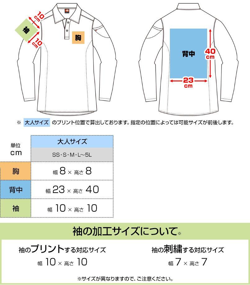 バートル 303 ドライメッシュ長袖ポロシャツ(左袖ポケット付)(男女兼用) プリントエリア