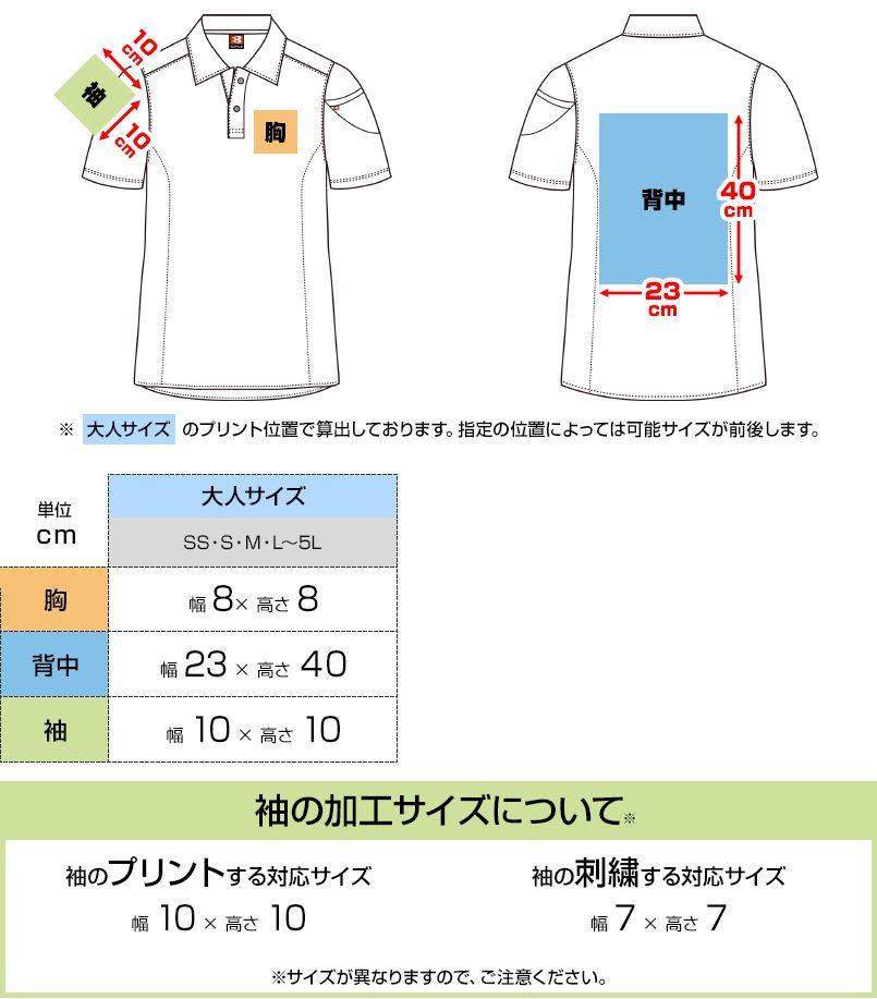 バートル 305 ドライメッシュ半袖ポロシャツ(左袖ポケット付)(男女兼用) プリントエリア