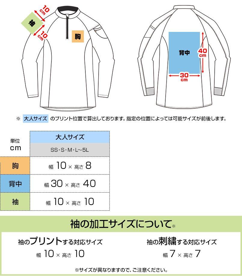 バートル 413 ドライメッシュ長袖ジップシャツ[左袖ポケット付](男女兼用) プリントエリア