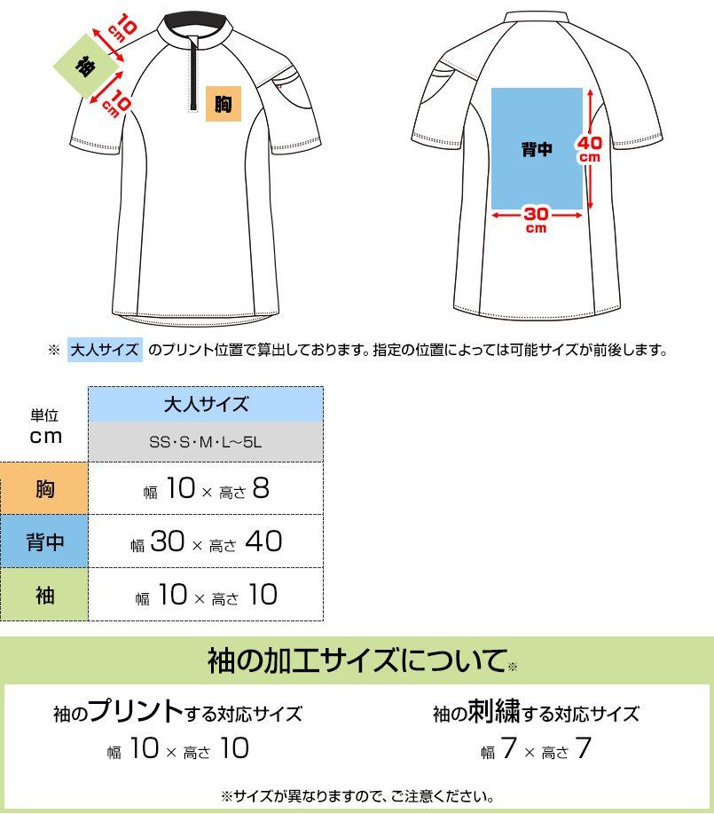 バートル 415 [春夏用]ドライメッシュ半袖ジップシャツ[左袖ポケット付](男女兼用) プリントエリア